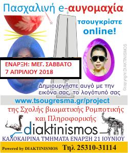 e-αυγομαχία της Σχολής Ρομποτικής ΔΙΑΚΤΙΝΙΣΜΟΣ-πROJECT